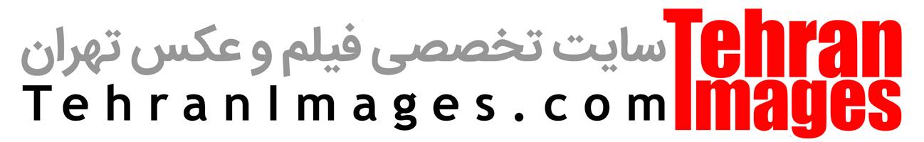 سایت تخصصی فیلم و عکس تهران